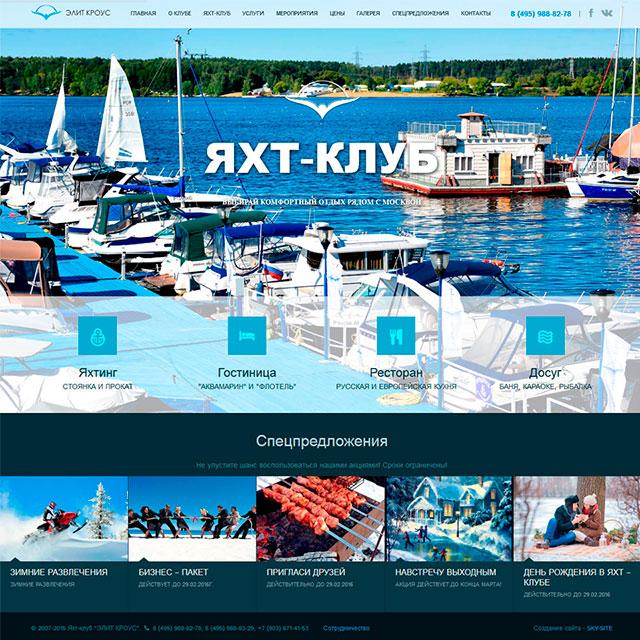 Создание сайта яхт клуба