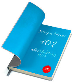 Книга Дмитрия Черного - 102 совета владельцу сайта