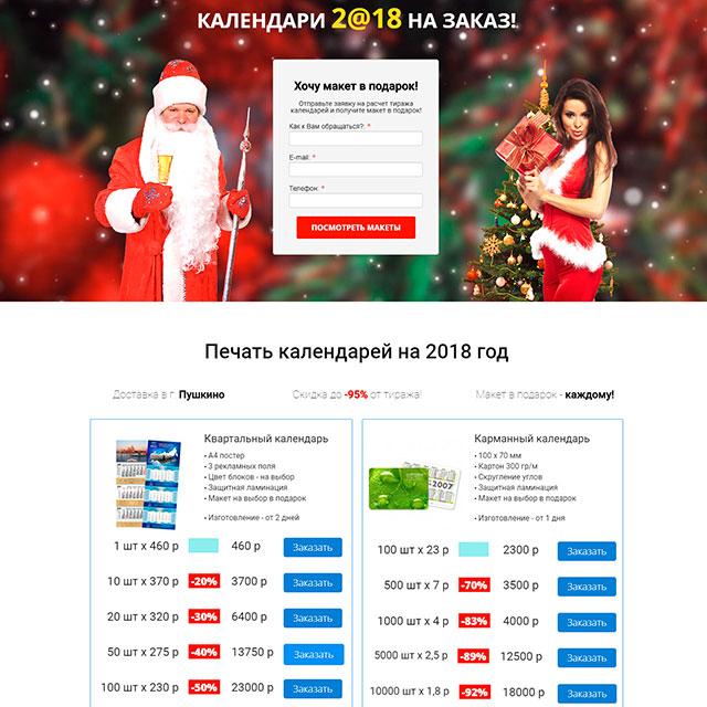 Создание сайта новогодних товаров