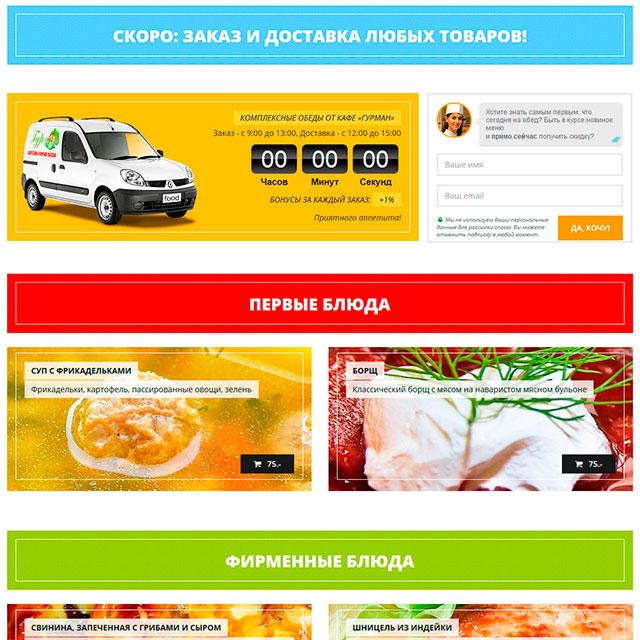 Создание сайта доставки горячих обедов