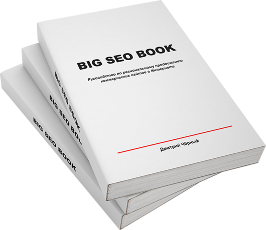 BIG SEO BOOK Дмитрий Чёрный