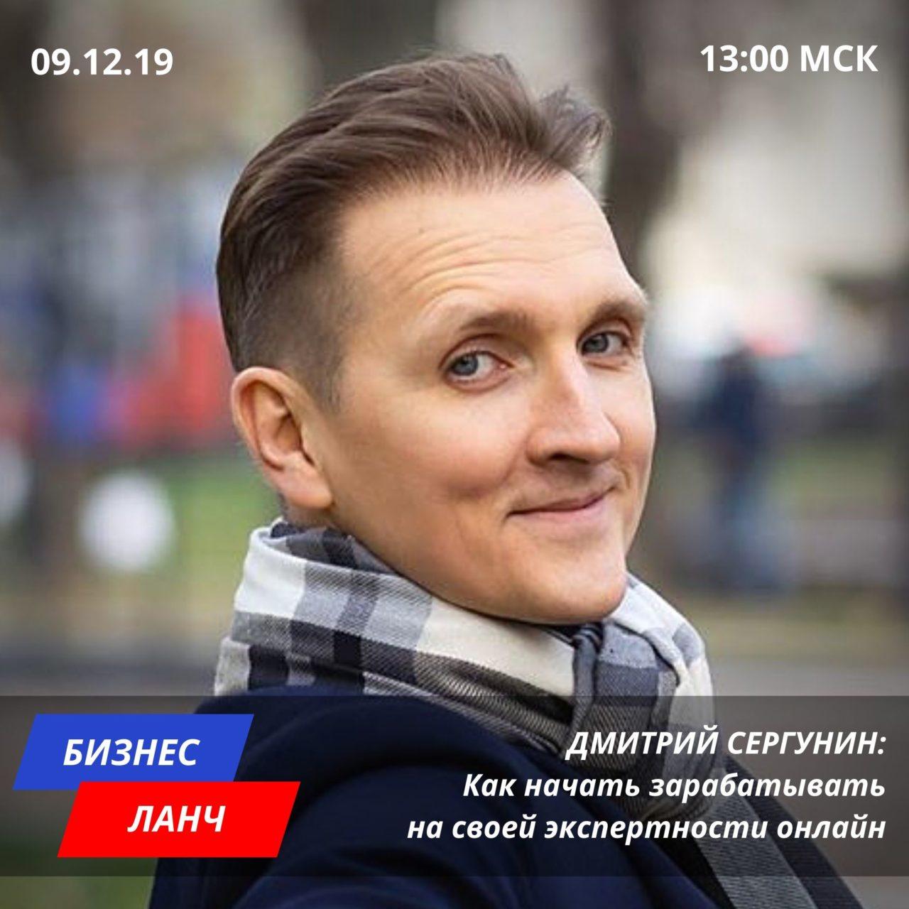 Дмитрий Сергунин