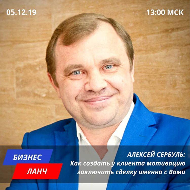 Алексей Сербуль