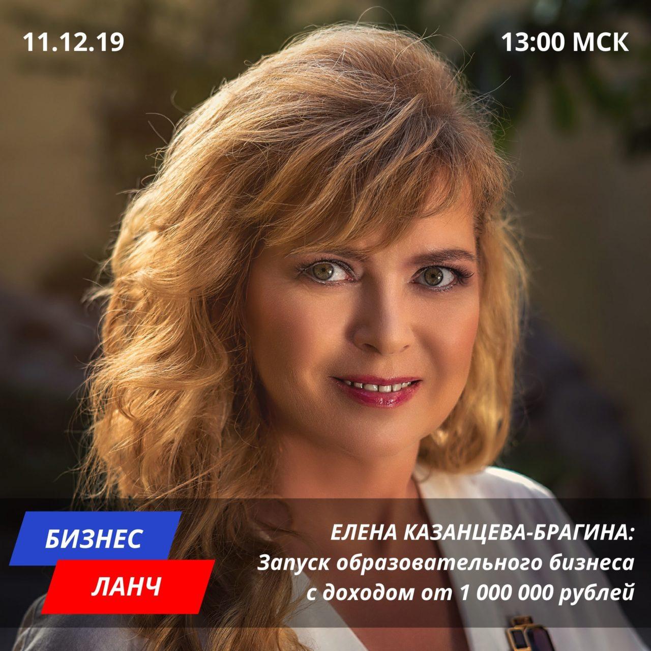 Елена Казанцева-Брагина