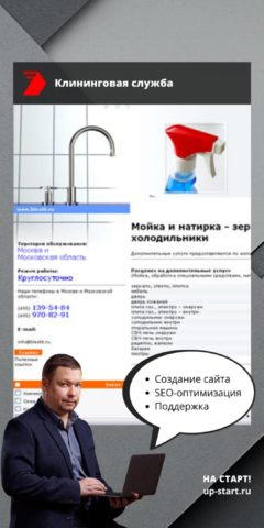 Создание сайта клининговой компании