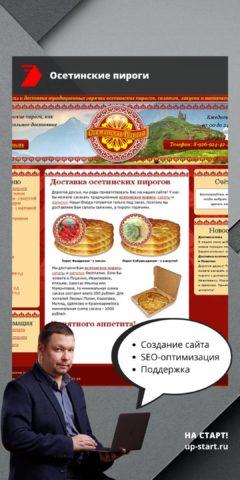 Создание сайта доставки осетинских пирогов