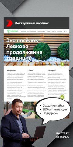 Разработка сайта визитки жилого посёлка