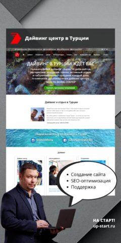 Создание сайта центра по дайвингу