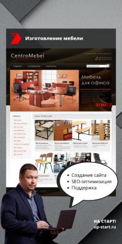 Создание сайта производства мебели