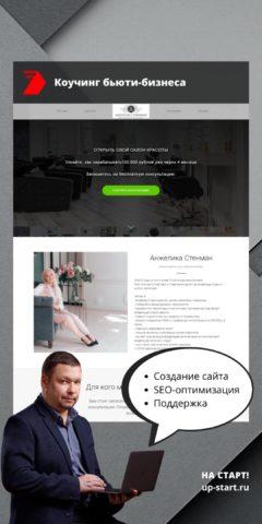 Создание сайта коуча салонов красоты