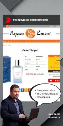 Создание интернет магазина распродаж парфюмерии