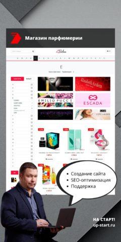 Создание интернет магазина парфюмерии