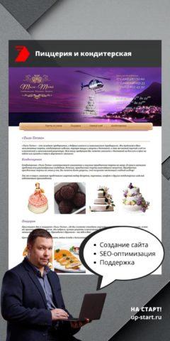 Создание интернет магазина пекарни