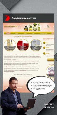 Создание сайта оптового поставщика парфюмерии