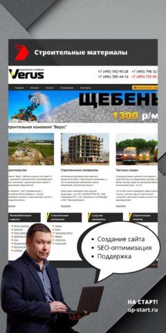 Создание сайта по доставке стройматериалов