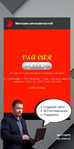 Создание сайта-визитки автосервиса