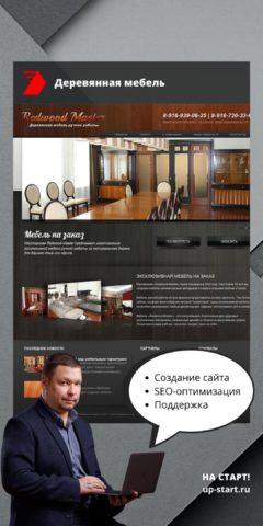 Разработка сайта производства мебели