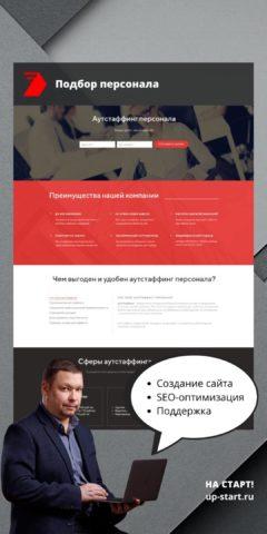 Разработка сайта компании по аутсорсингу персонала