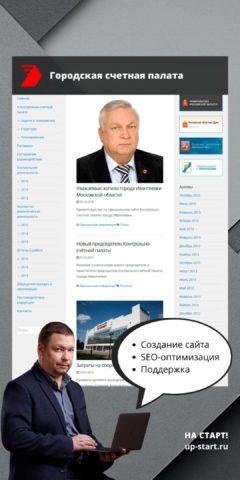 Разработка сайта счетной палаты