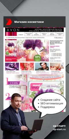 Создание интернет-магазина косметики