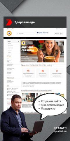 Разработка интернет магазина здорового питания