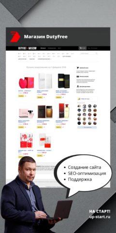 Создание интернет магазина парфюмерии Duty Free