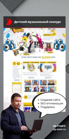 Создание сайта детского музыкального конкурса