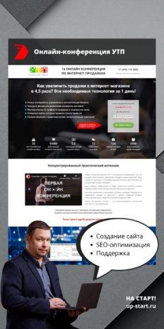 Создание сайта онлайн конференции