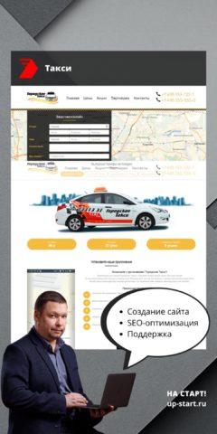 Создание сайта такси