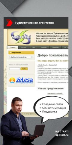 Создание сайта турагентства