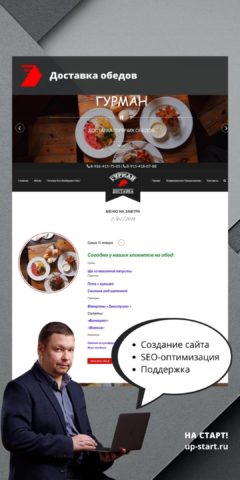 Разработка сайта доставки обедов