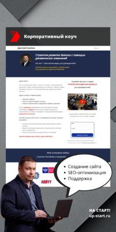 Разработка сайта корпоративного коуча