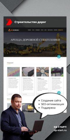 Создание сайта по устройству дорог