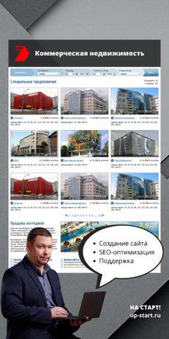 Сайт агентства коммерческой недвижимости