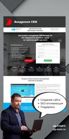 Разработка сайтов по интеграции CRM