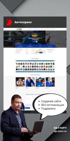Разработка сайта автосервиса