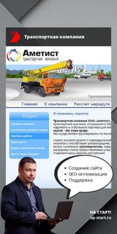 Создание сайта по ремонту спецтехники