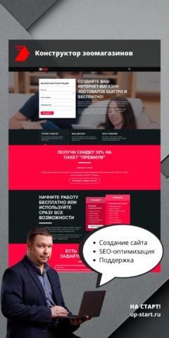 Создание сайта конструктора для зоомагазинов