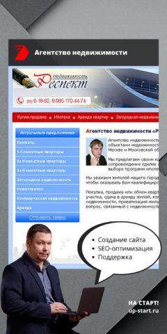 Примеры правильных сайтов