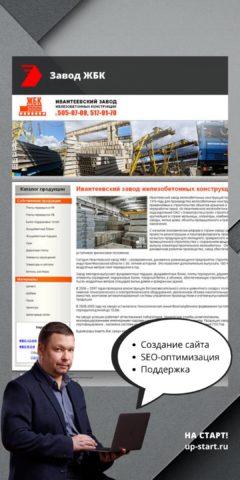 Разработка сайта завода ЖБК