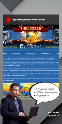 Разработка сайта транспортной компании
