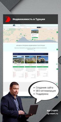 Создание сайта агентства недвижимости в Турции