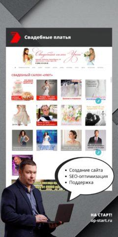 Создание сайта свадебного салона