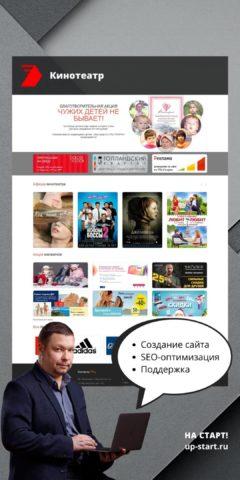 Примеры создания веб сайтов