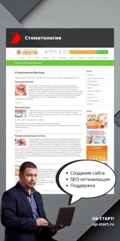 Разработка сайта стоматологии