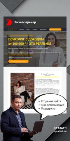 Создание сайта бизнес коуча