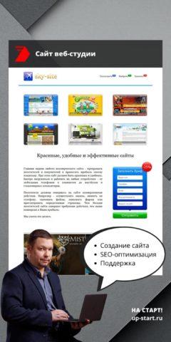 Создание сайта веб-студии