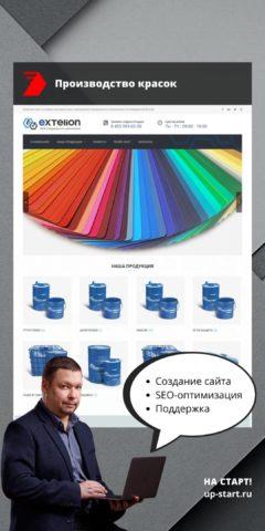 Разработка сайта лакокрасочного производства