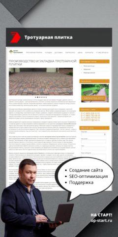 Создание сайта тротуарной плитки