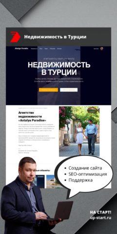 разработка сайта пример